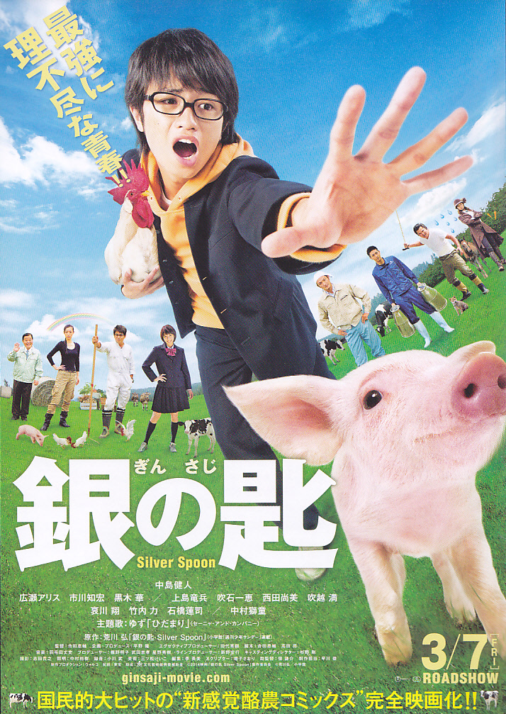 image of drama Silver Spoon (2014) [JDRAMA]